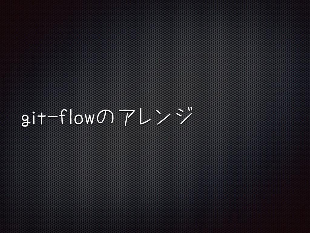 git-flowのアレンジ