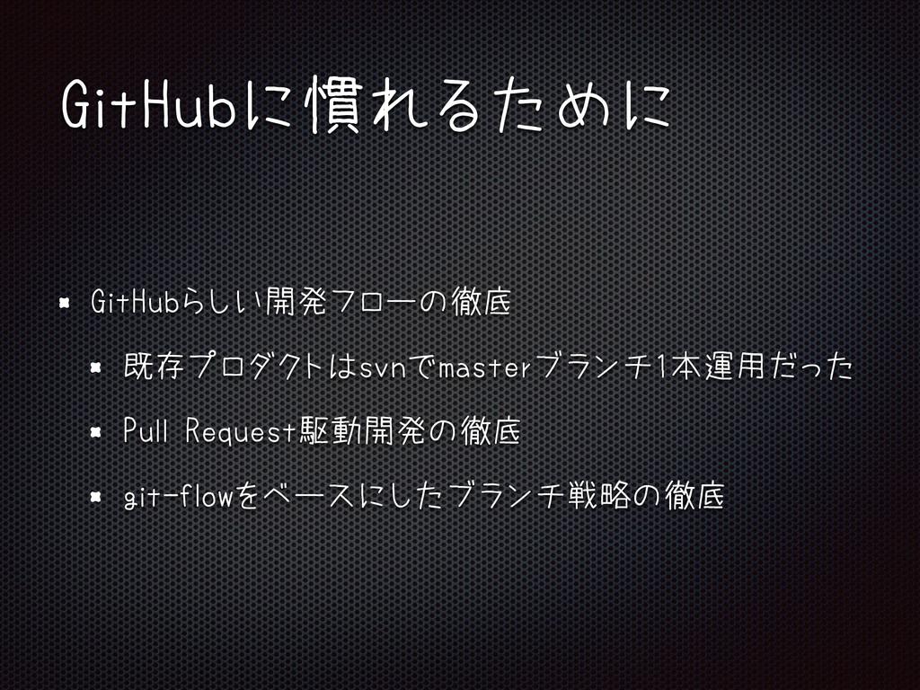 GitHubに慣れるために GitHubらしい開発フローの徹底 既存プロダクトはsvnでmas...