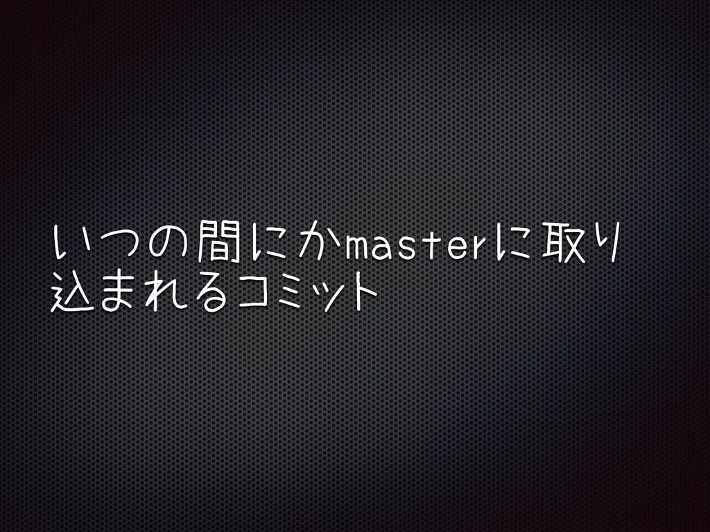 いつの間にかmasterに取り 込まれるコミット