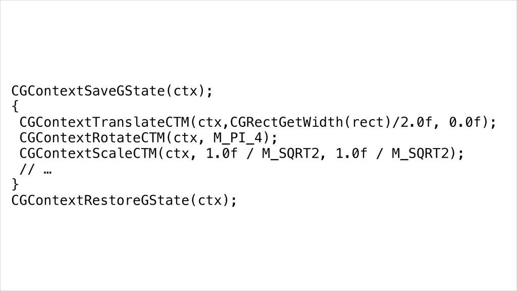 CGContextSaveGState(ctx); { CGContextTranslateC...