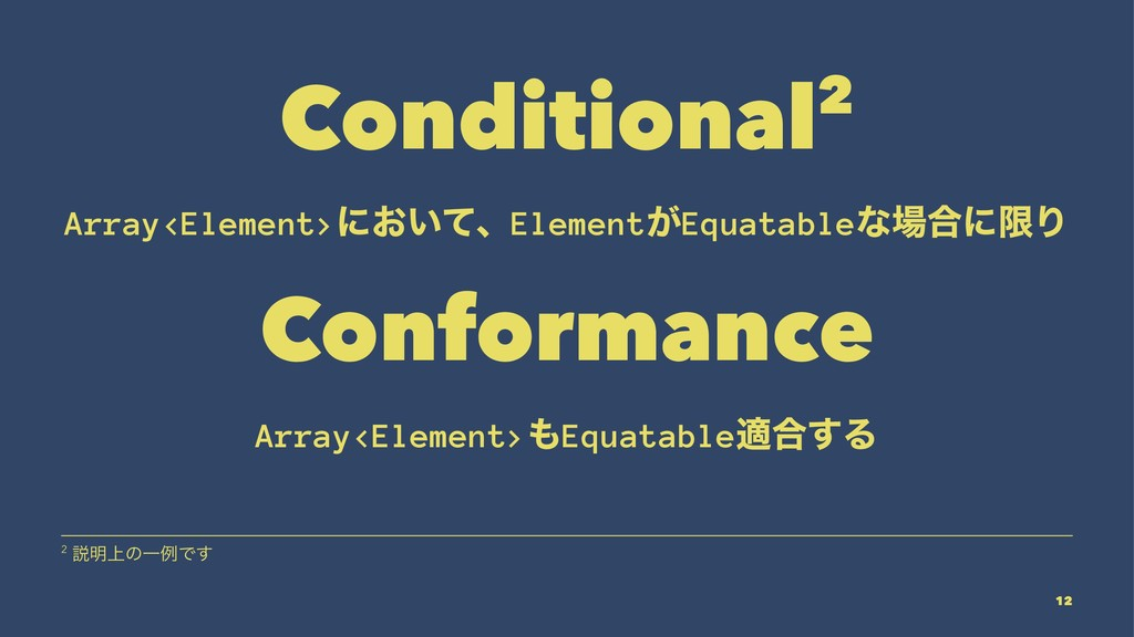 Conditional2 Array<Element>ʹ͓͍ͯɺElement͕Equatab...