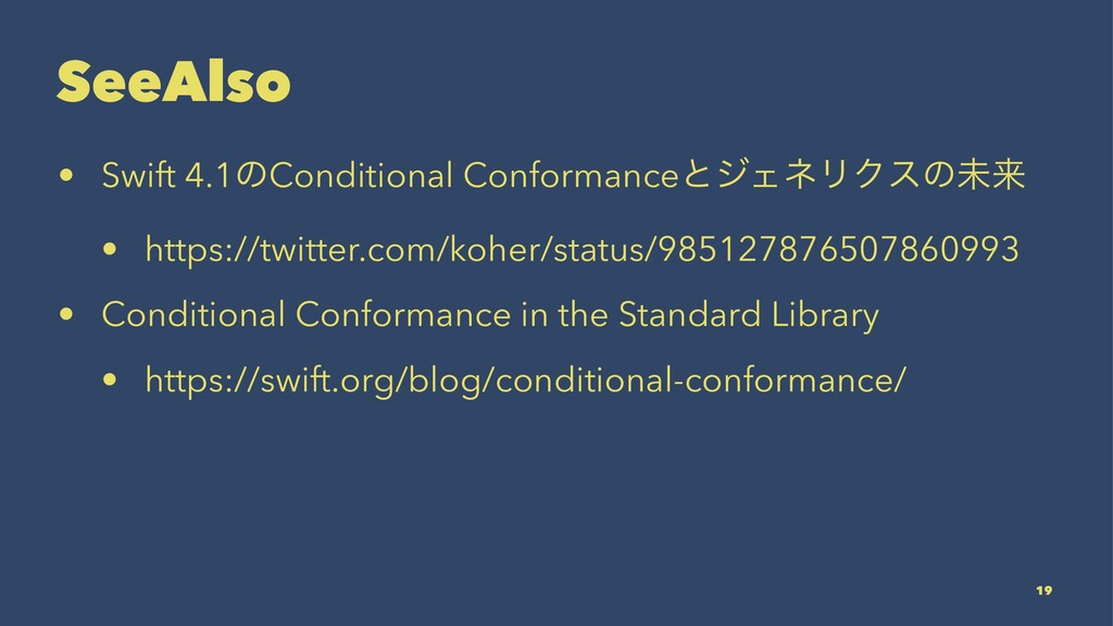 SeeAlso • Swift 4.1ͷConditional ConformanceͱδΣω...