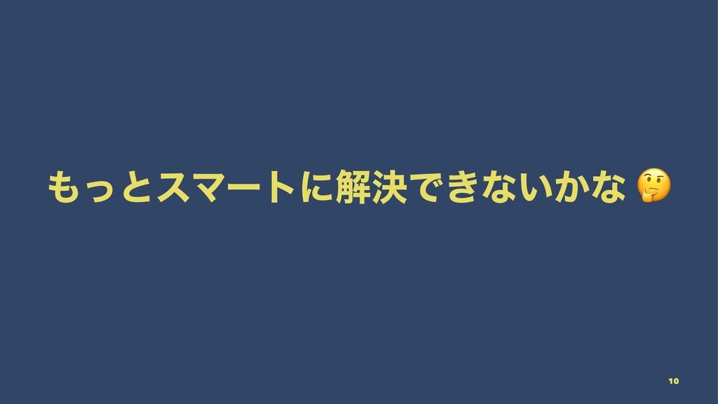 ͬͱεϚʔτʹղܾͰ͖ͳ͍͔ͳ 10