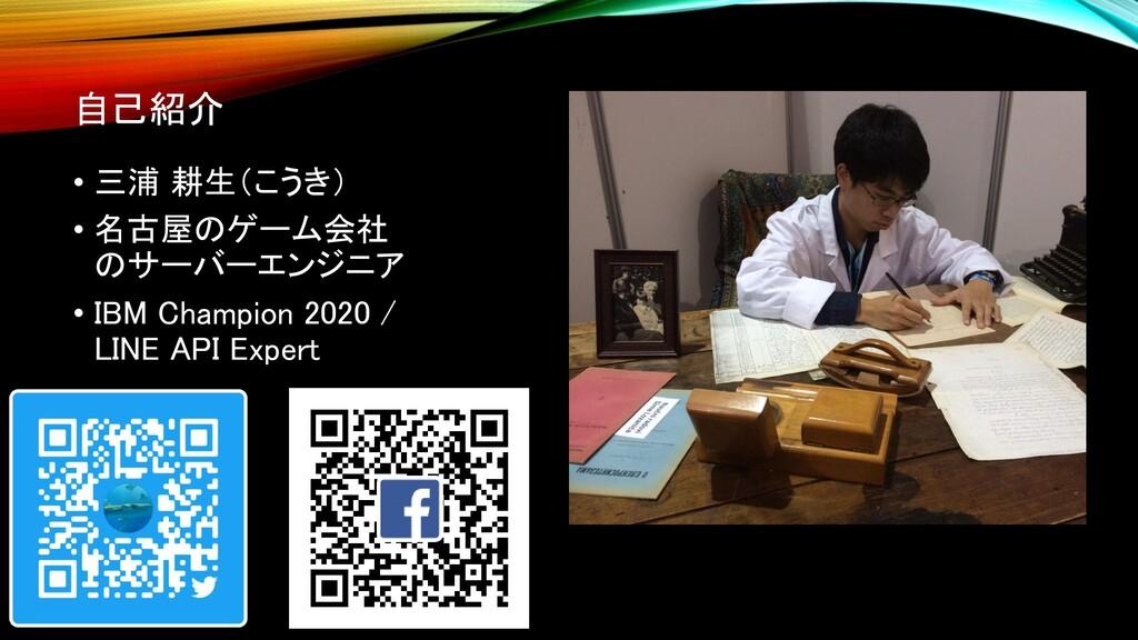 自己紹介 • 三浦 耕生(こうき) • 名古屋のゲーム会社 のサーバーエンジニア • IBM ...