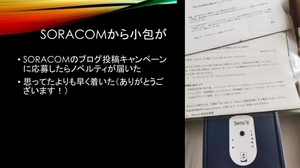SORACOMから小包が • SORACOMのブログ投稿キャンペーン に応募したらノベルティが...