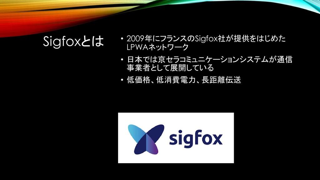 Sigfoxとは • 2009年にフランスのSigfox社が提供をはじめた LPWAネットワー...