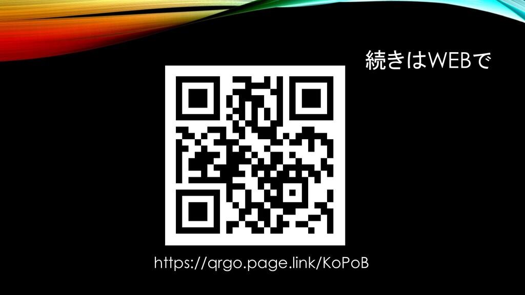 続きはWEBで https://qrgo.page.link/KoPoB