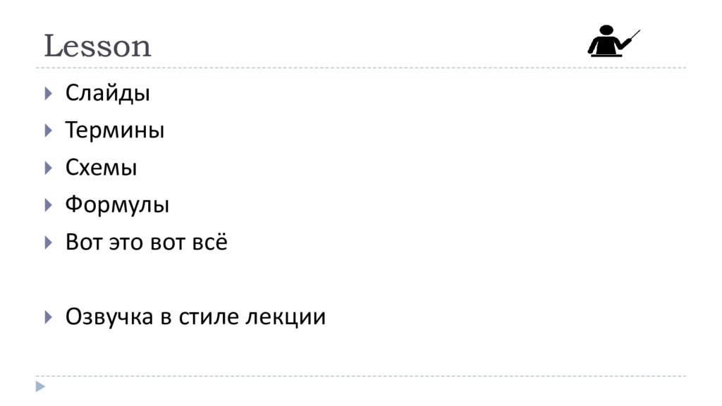 Lesson  Слайды  Термины  Схемы  Формулы  В...