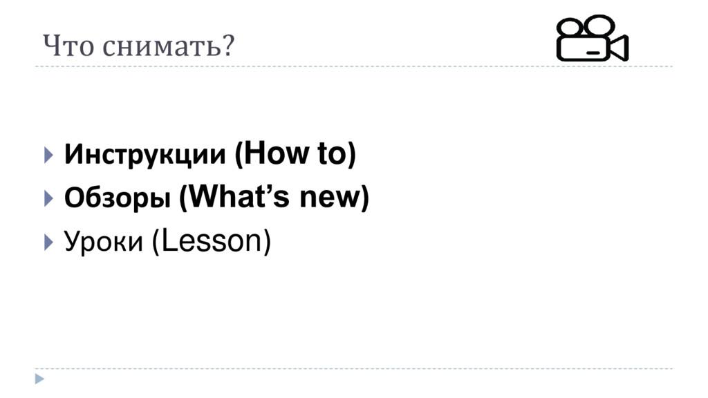 Что снимать?  Инструкции (How to)  Обзоры (Wh...