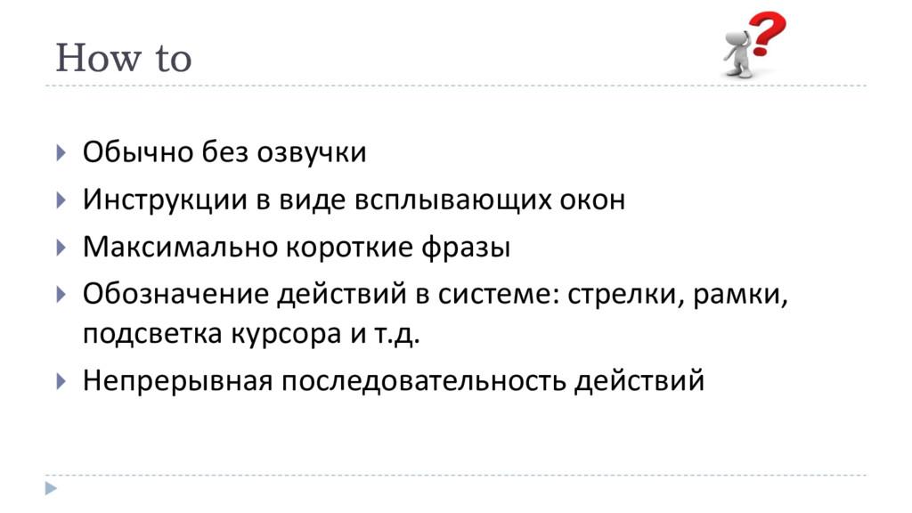 How to  Обычно без озвучки  Инструкции в виде...