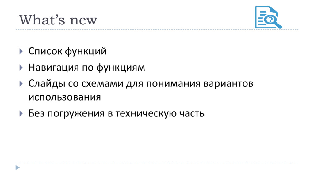 What's new  Список функций  Навигация по функ...