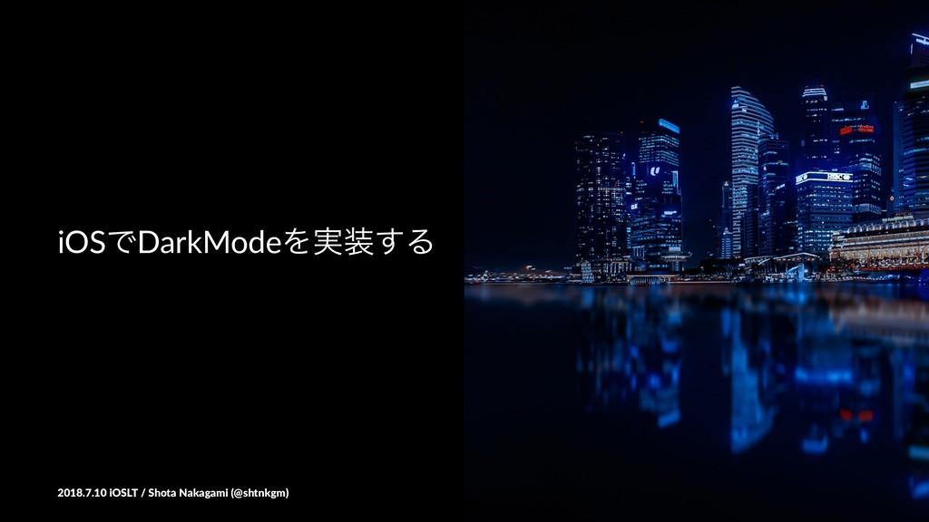 iOSͰDarkModeΛ࣮͢Δ 2018.7.10 iOSLT / Shota Nakag...