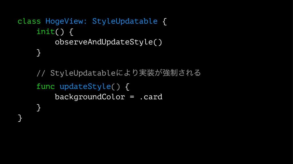 class HogeView: StyleUpdatable { init() { obser...
