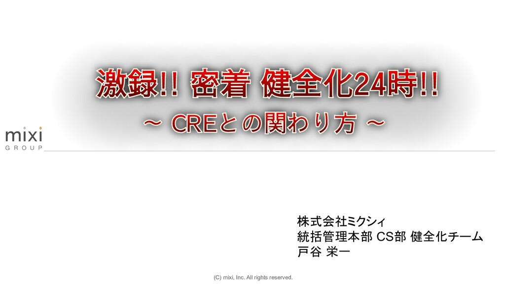 (C) mixi, Inc. All rights reserved. 株式会社ミクシィ 統括...