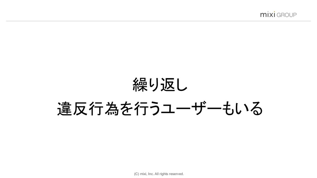 (C) mixi, Inc. All rights reserved. 繰り返し 違反行為を...