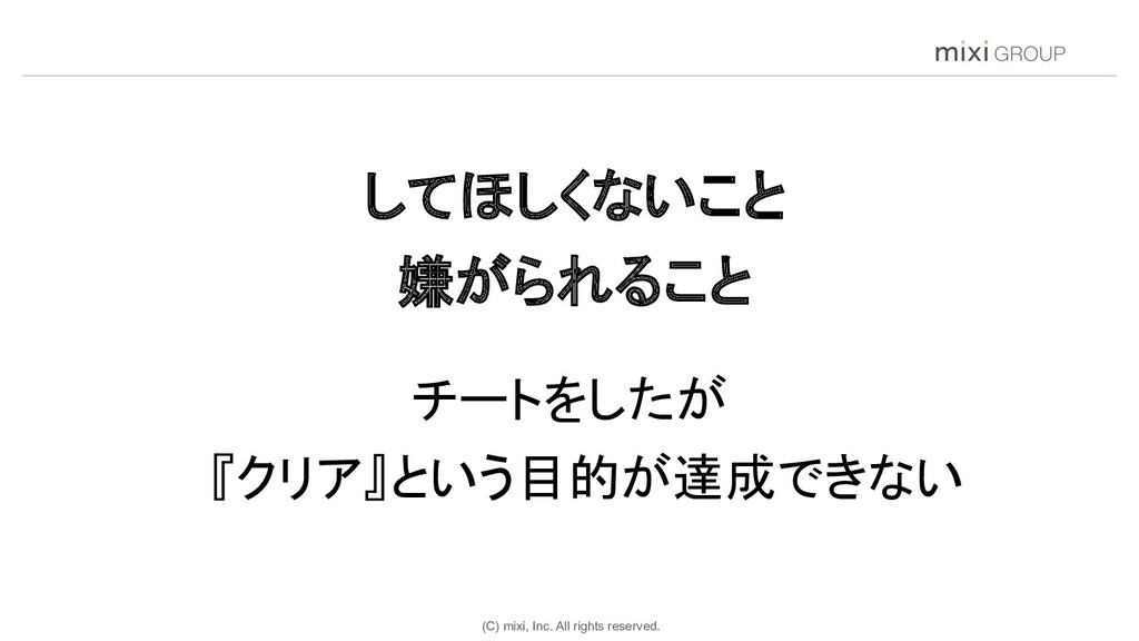 (C) mixi, Inc. All rights reserved. してほしくないこと ...