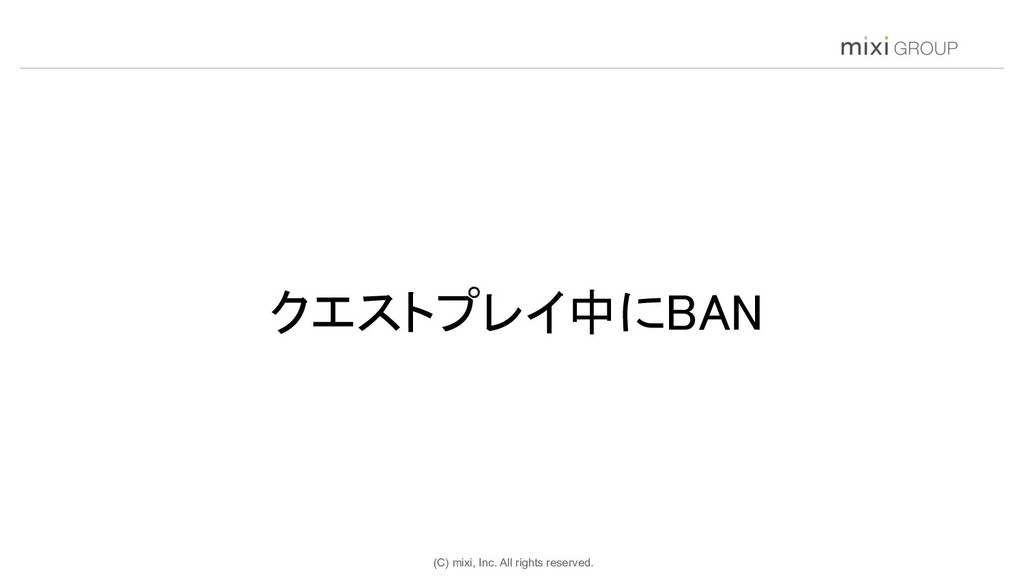 (C) mixi, Inc. All rights reserved. クエストプレイ中にBA...
