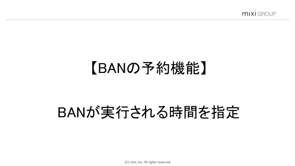(C) mixi, Inc. All rights reserved. 【BANの予約機能】...