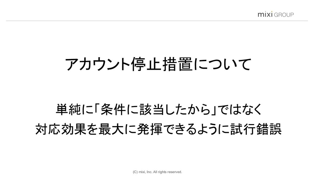 (C) mixi, Inc. All rights reserved. アカウント停止措置につ...