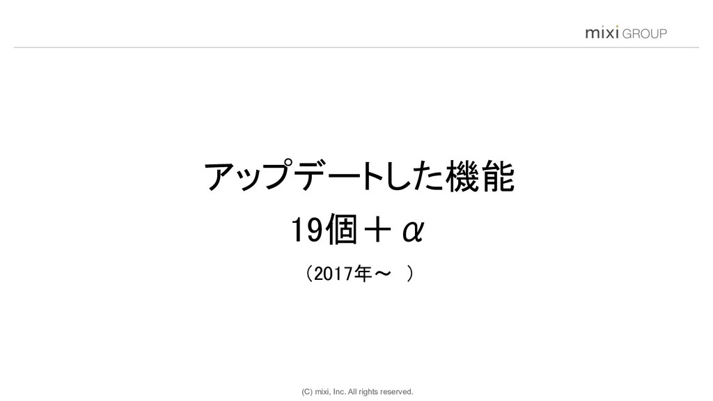 (C) mixi, Inc. All rights reserved. アップデートした機能...
