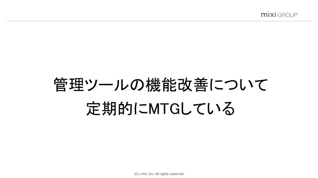 (C) mixi, Inc. All rights reserved. 管理ツールの機能改善に...