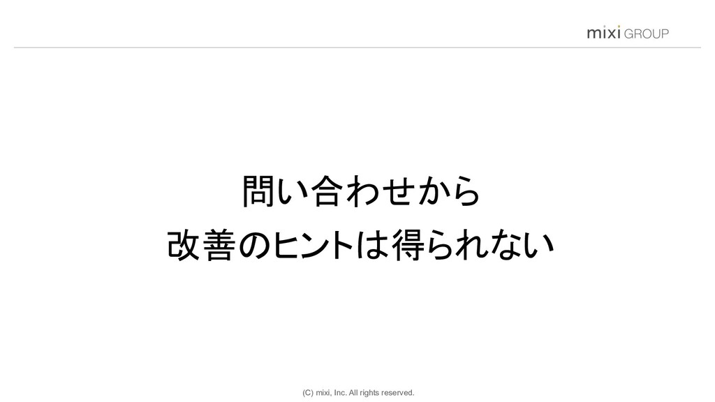 (C) mixi, Inc. All rights reserved. 問い合わせから 改善...