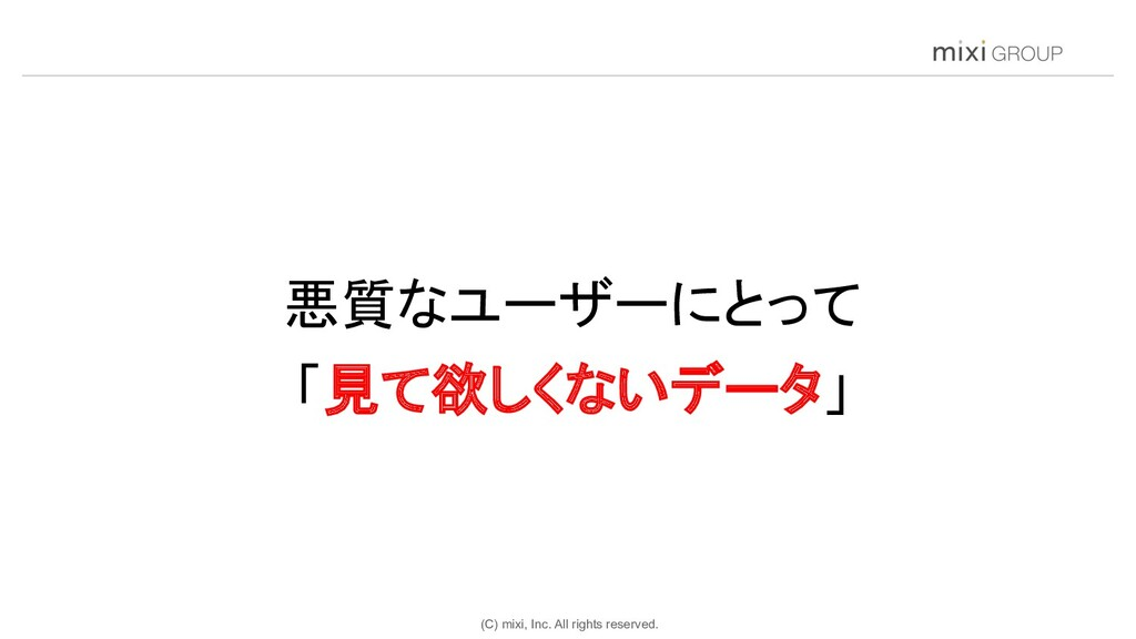 (C) mixi, Inc. All rights reserved. 悪質なユーザーにとって...