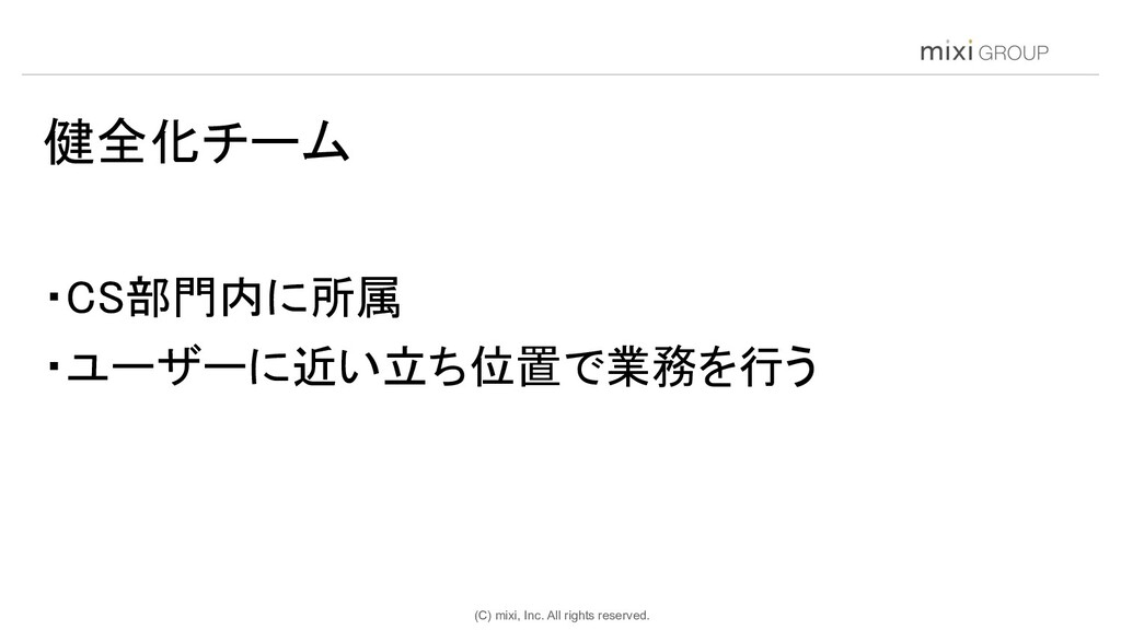 (C) mixi, Inc. All rights reserved. 健全化チーム  ・...