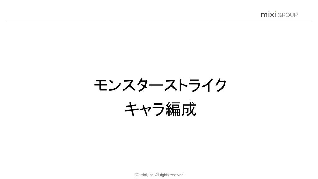 (C) mixi, Inc. All rights reserved. モンスターストライク...
