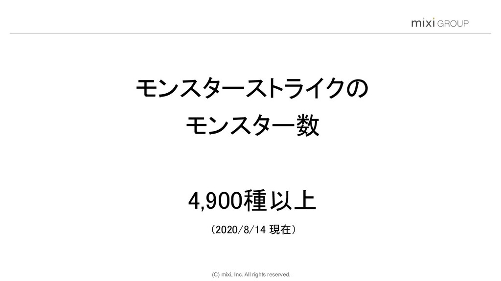 (C) mixi, Inc. All rights reserved. モンスターストライクの...