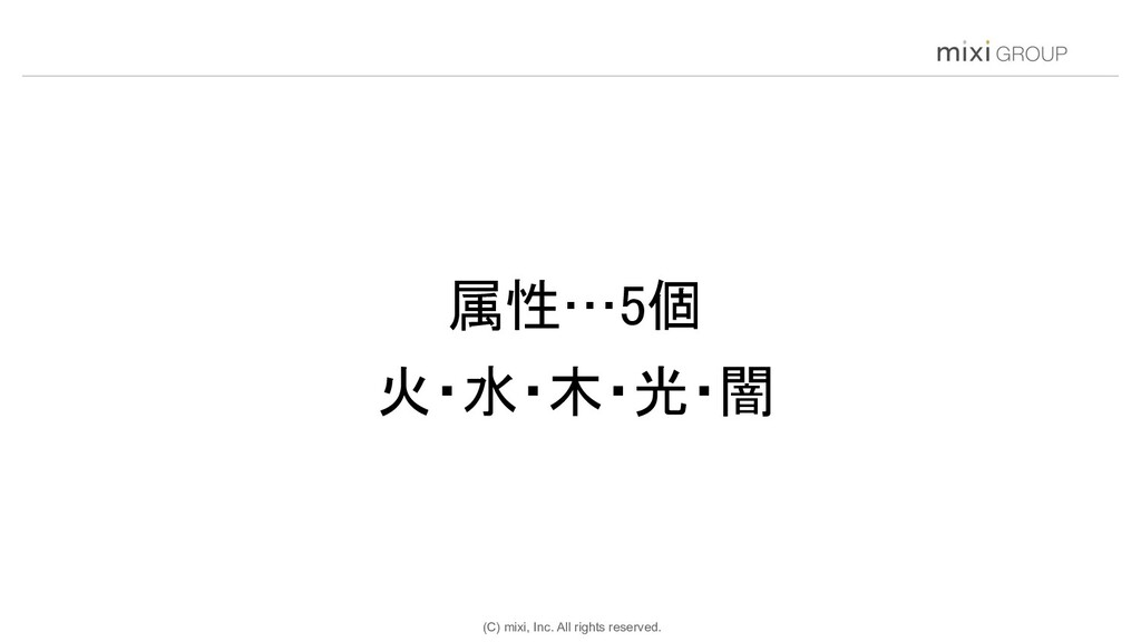 (C) mixi, Inc. All rights reserved. 属性…5個 火・水・...
