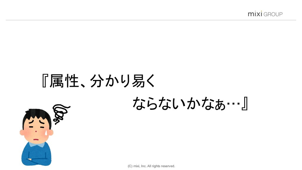 (C) mixi, Inc. All rights reserved.    『属性、分かり易...