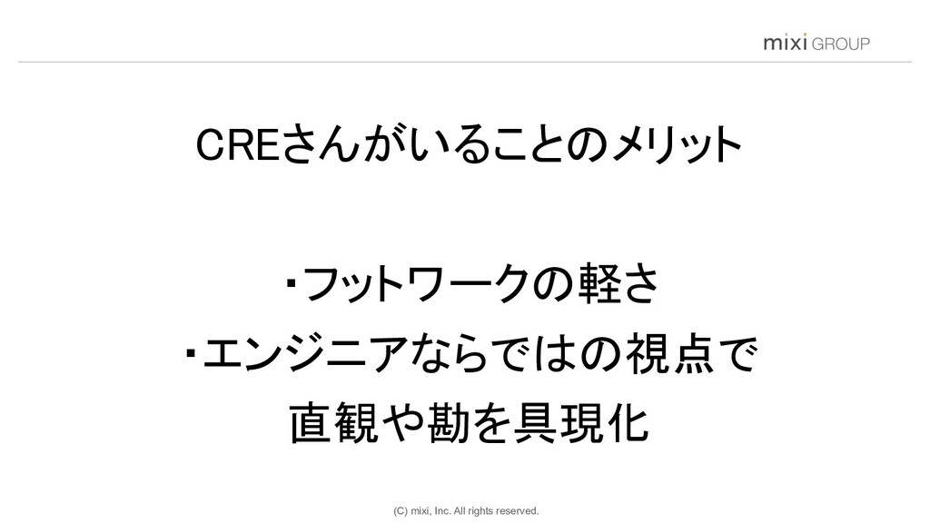 (C) mixi, Inc. All rights reserved. CREさんがいることの...