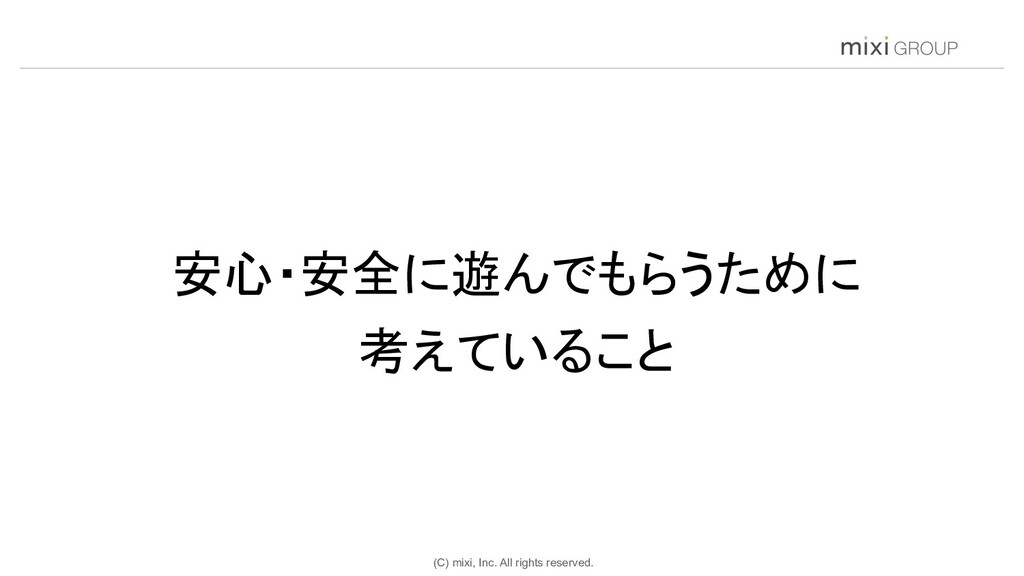 (C) mixi, Inc. All rights reserved. 安心・安全に遊んでもら...