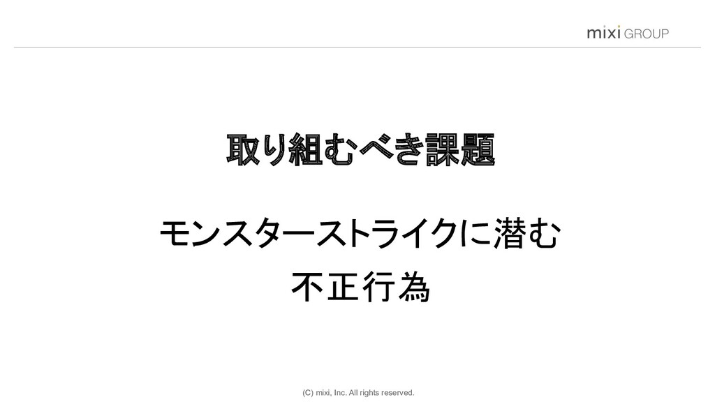 (C) mixi, Inc. All rights reserved. 取り組むべき課題 ...