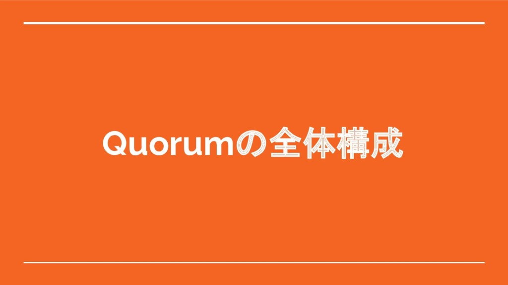 Quorumの全体構成