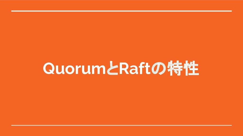 QuorumとRaftの特性