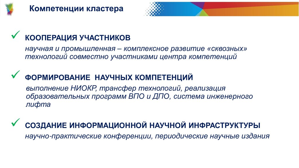 Компетенции кластера  КООПЕРАЦИЯ УЧАСТНИКОВ на...