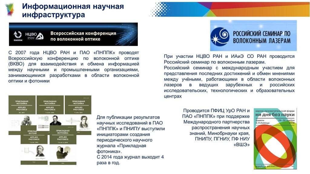 Информационная научная инфраструктура С 2007 го...
