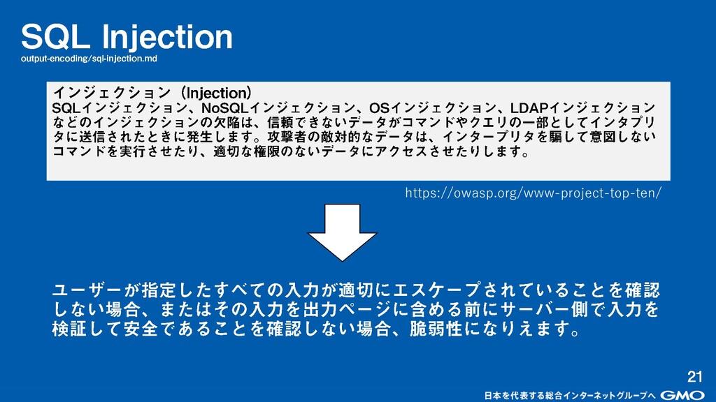 https://owasp.org/www-project-top-ten/