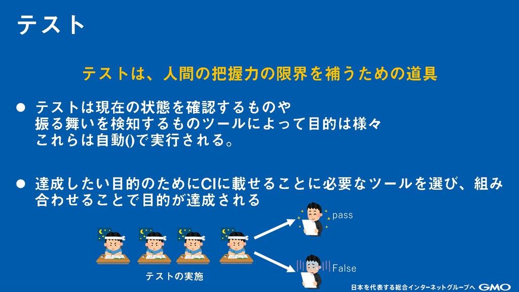 ⚫ ⚫ pass False