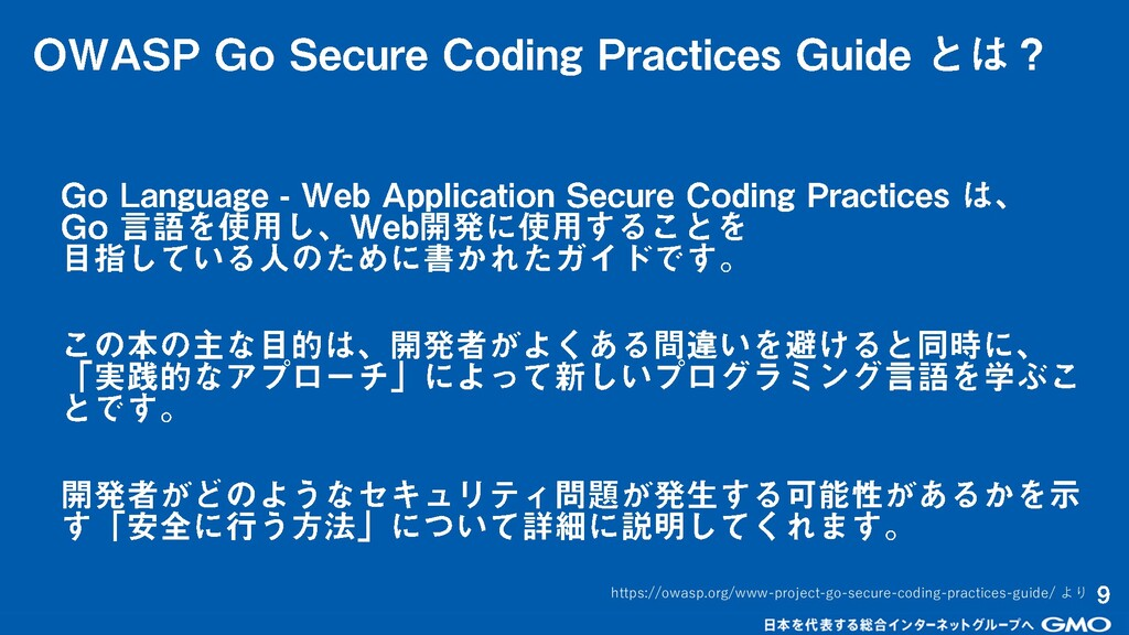 https://owasp.org/www-project-go-secure-coding-...