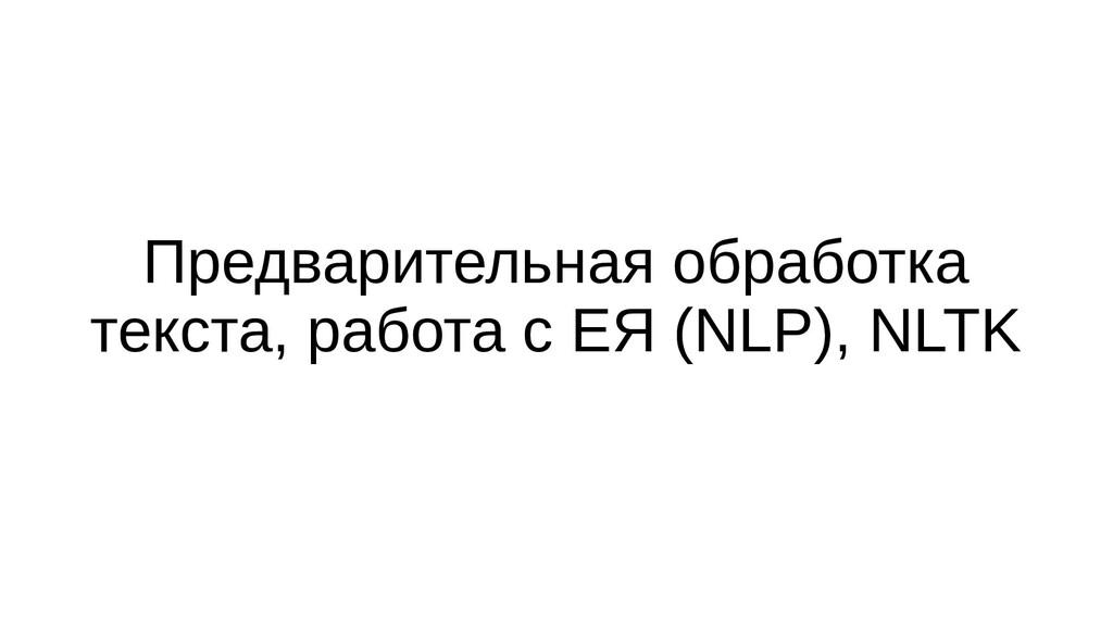 Предварительная обработка текста, работа с ЕЯ (...