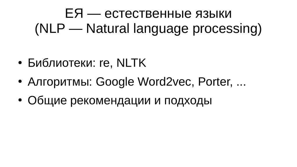ЕЯ — естественные языки (NLP — Natural language...