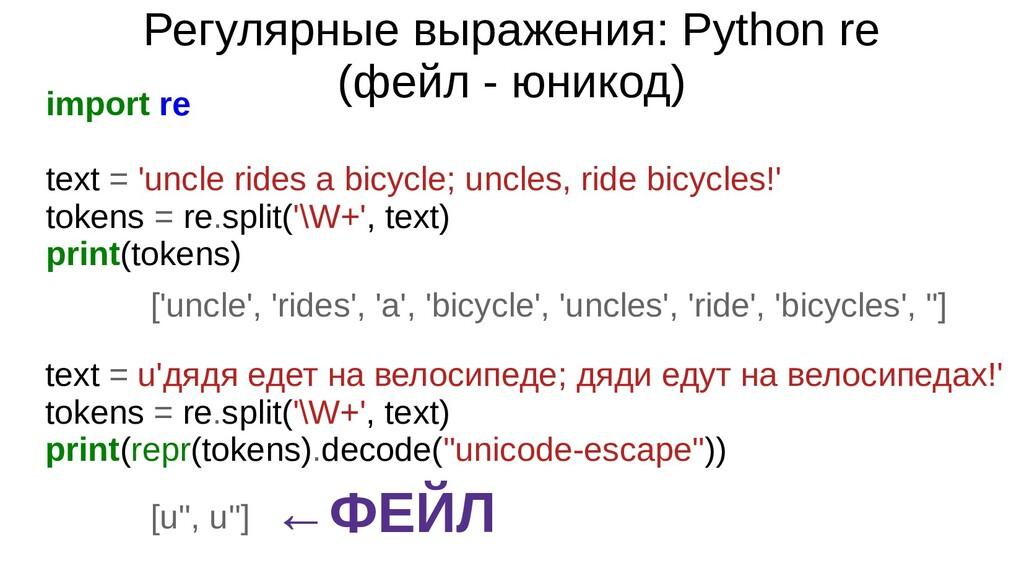 Регулярные выражения: Python re (фейл - юникод)...