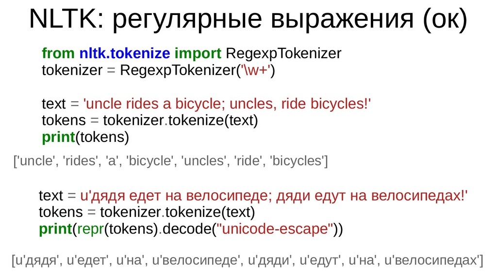 NLTK: регулярные выражения (ок) from nltk.token...