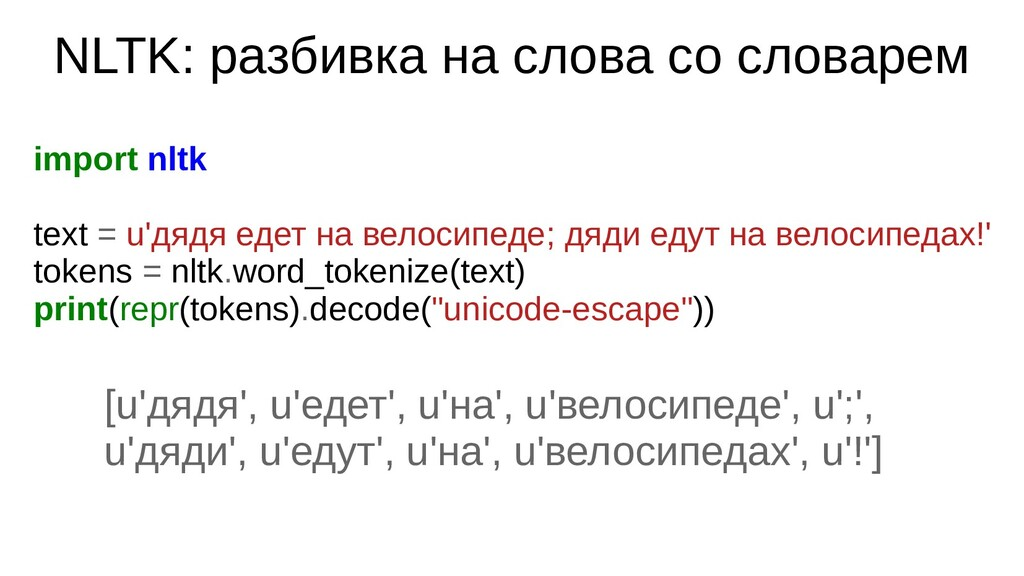 NLTK: разбивка на слова со словарем import nltk...