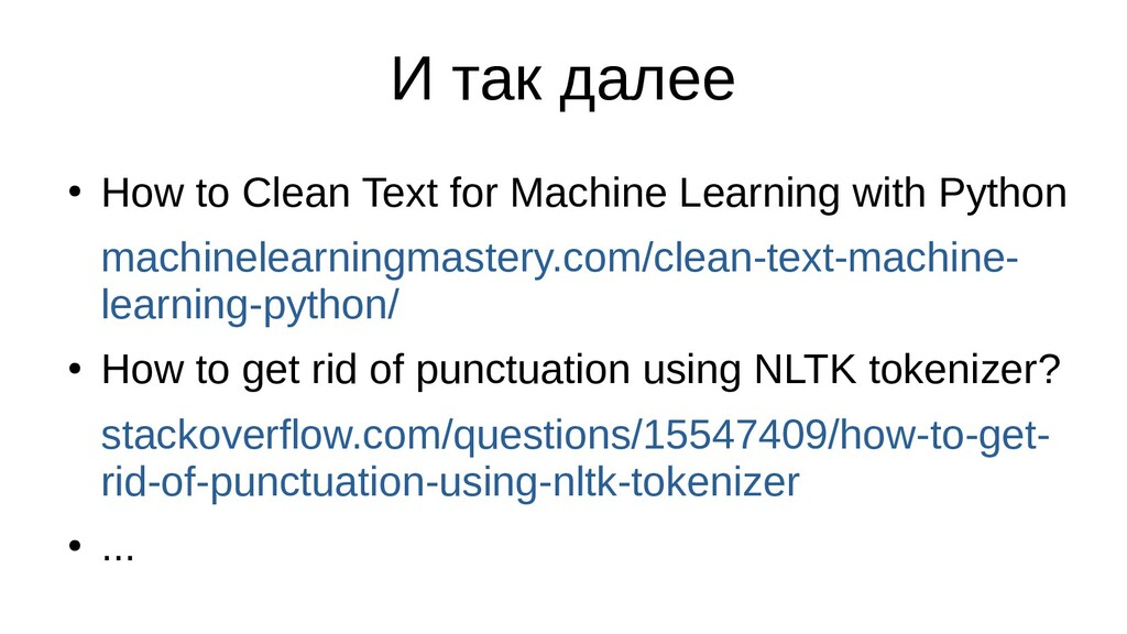 И так далее ● How to Clean Text for Machine Lea...