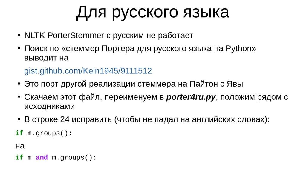 Для русского языка ● NLTK PorterStemmer с русск...
