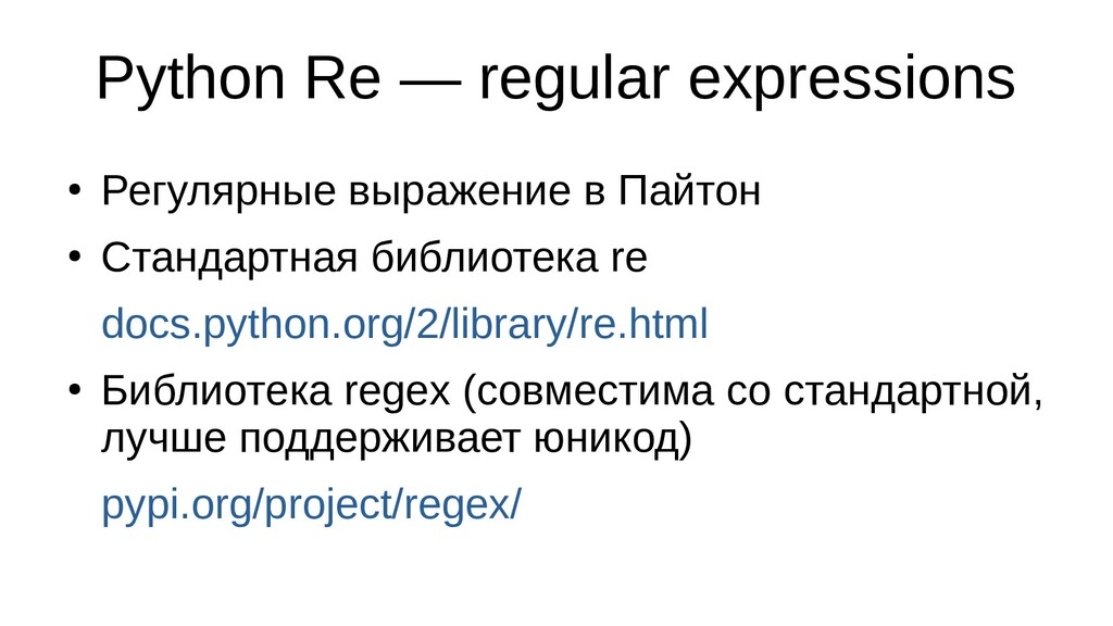 Python Re — regular expressions ● Регулярные вы...